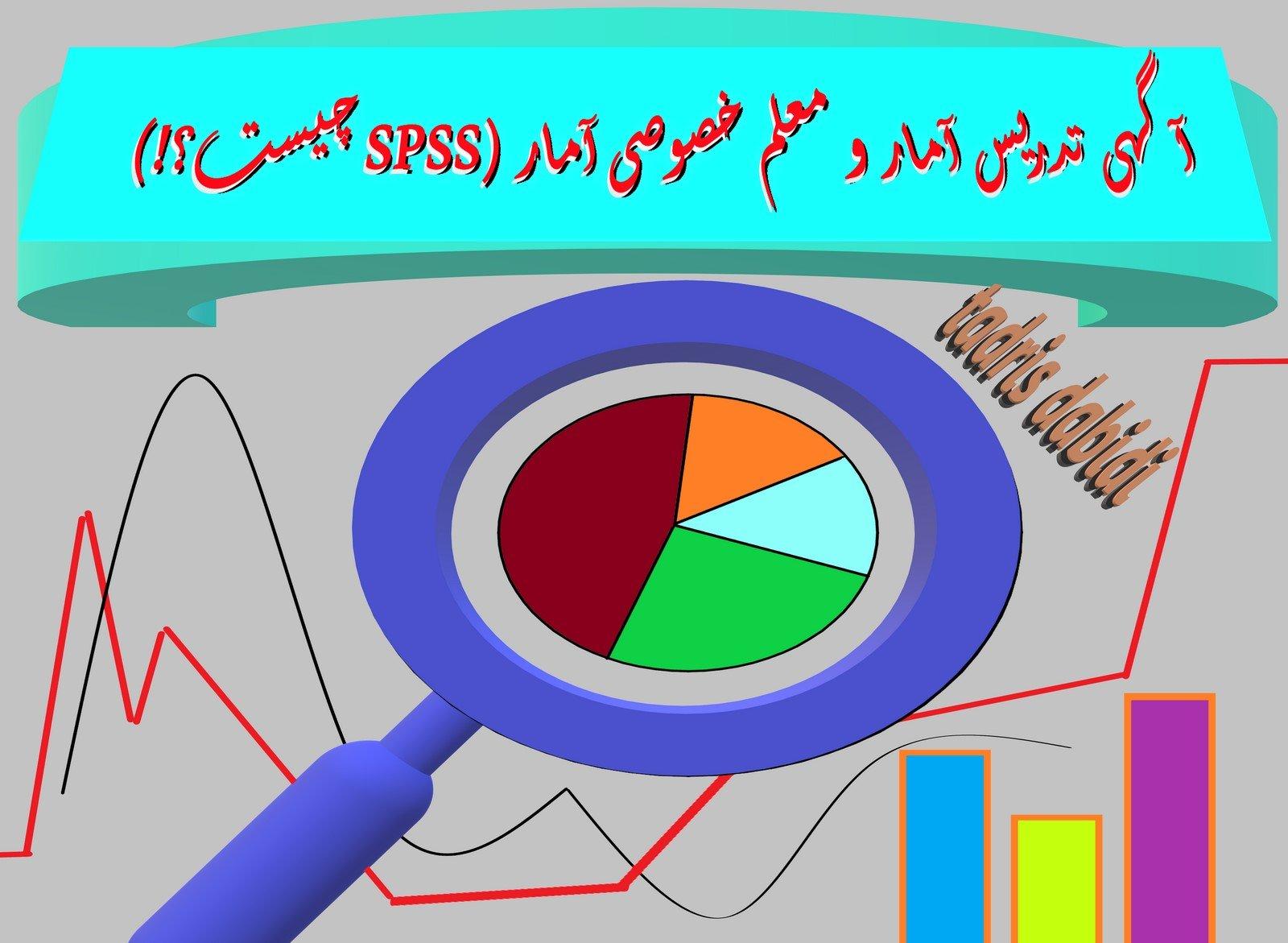 آگهی تدریس آمار و معلم خصوصی آمار (SPSS چیست؟!)