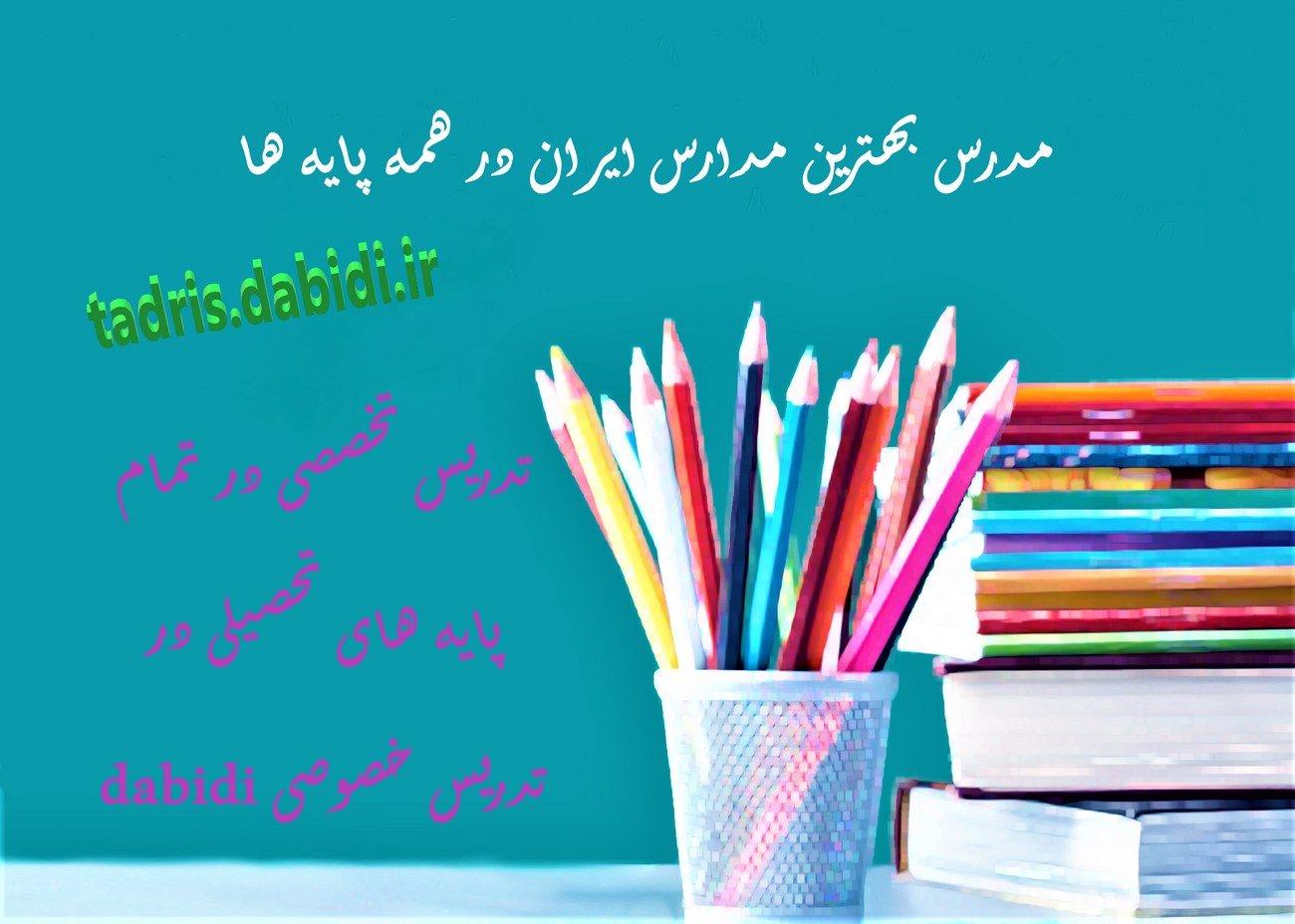 مدرس بهترین مدارس ایران در همه پایه ها