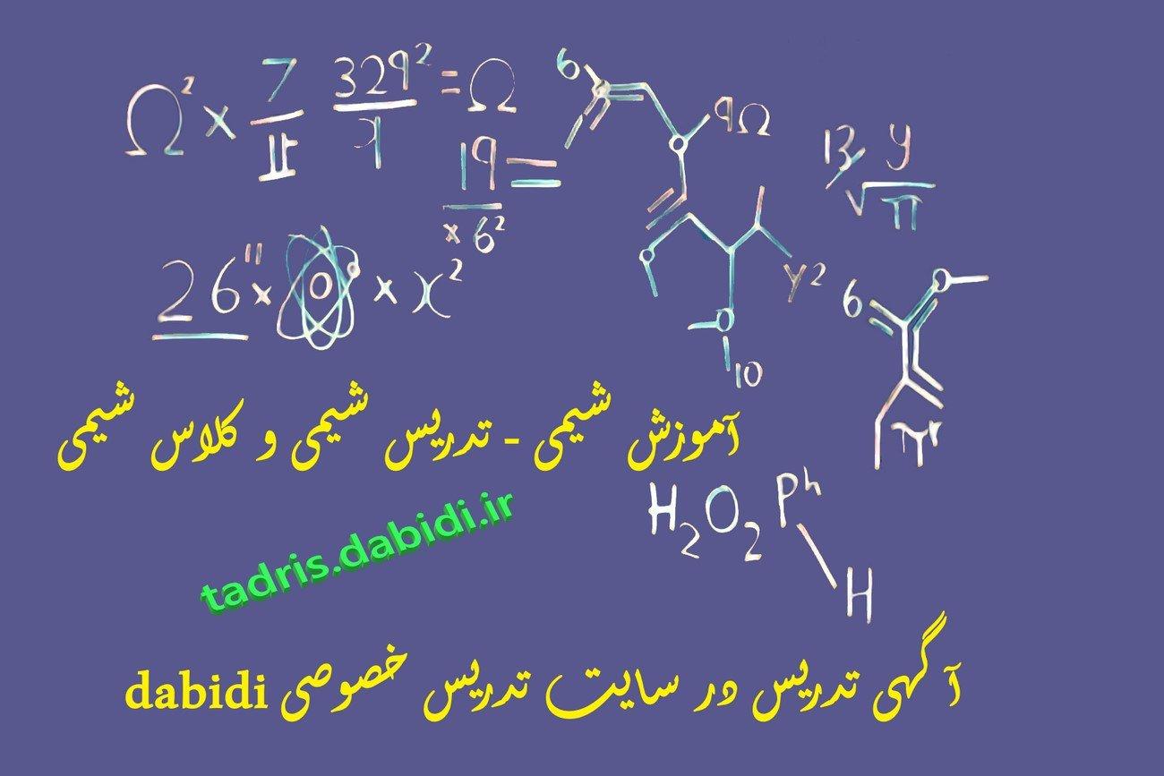 آموزش شیمی - تدریس شیمی و کلاس شیمی