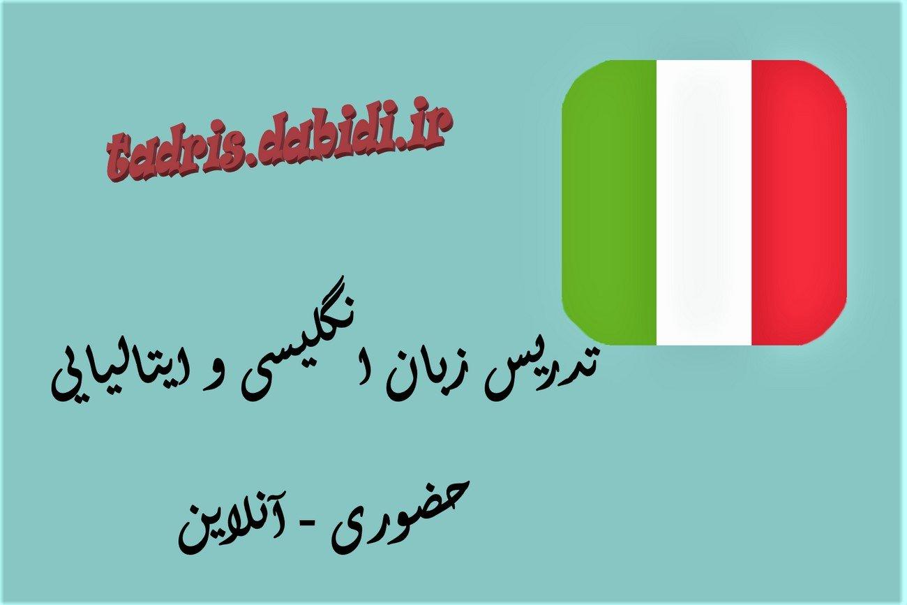 تدریس زبان انگلیسی و ایتالیایی حضوری - آنلاین