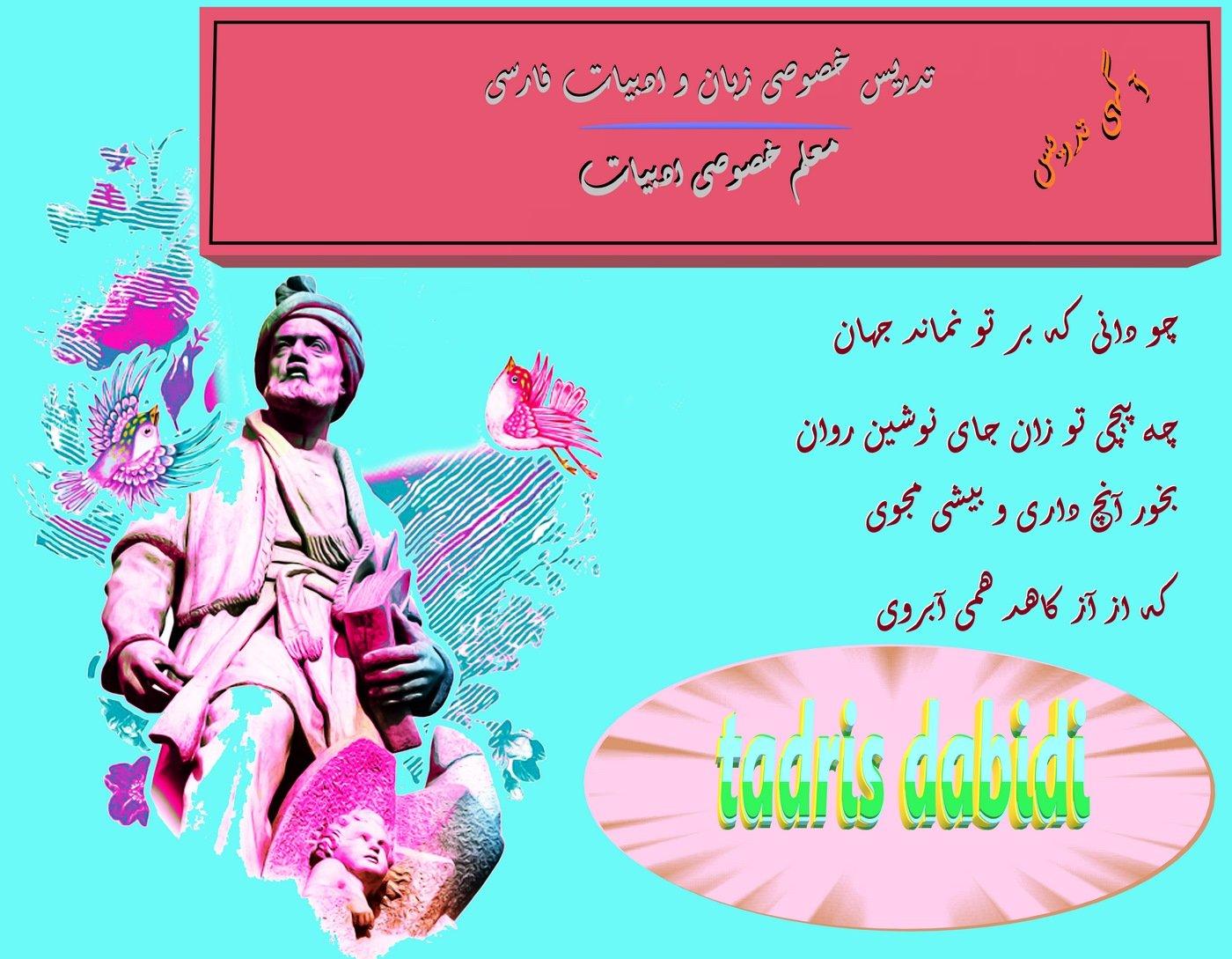 تدریس خصوصی زبان و ادبیات فارسی و معلم خصوصی ادبیات