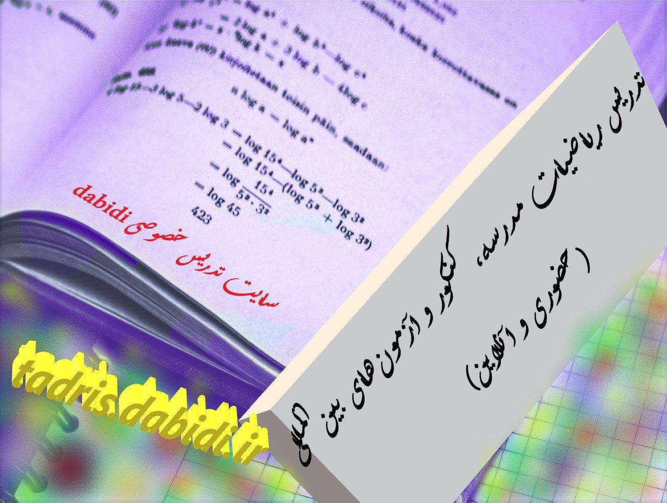 تدریس ریاضیات مدرسه، کنکور و آزمون های بینالمللی (حضوری و آنلاین)