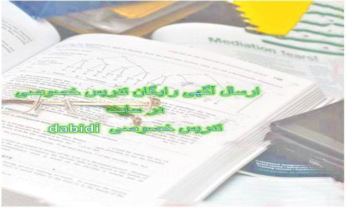 تدریس خصوصی کلیه دروس از ابتدایی تا دانشگاه