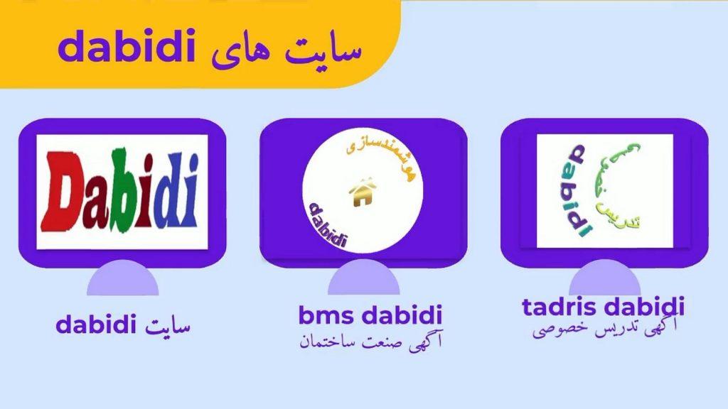 آگهی تدریس و تبلیغ صنعت ساختمان در سایت های dabidi