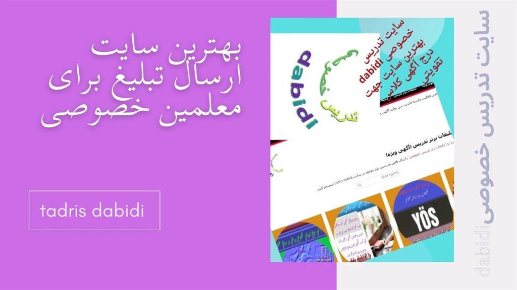 سایت تدریس خصوصی dabidi بهترین سایت تبلیغ تدریس خصوصی