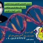 مدرس زیست شناسی کنکور: استاد دکتر مشرفی