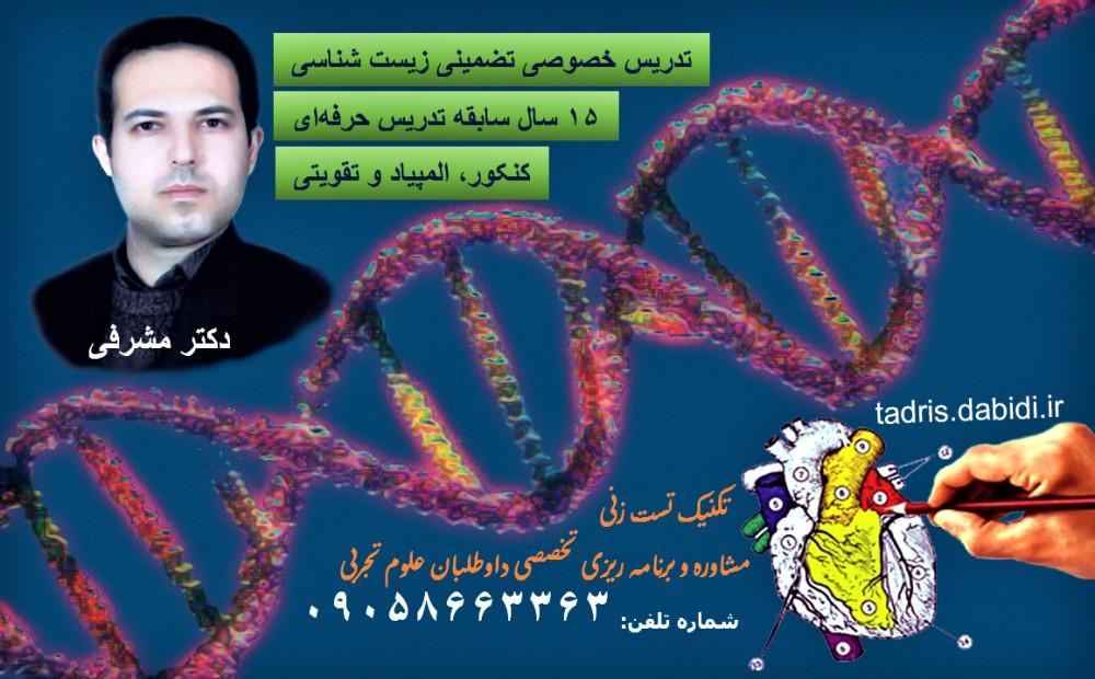 تدریس خصوصی زیست شناسی در تهران