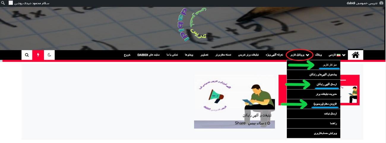 بخش های سایت - زیرمنوهای پروفایل کاربر