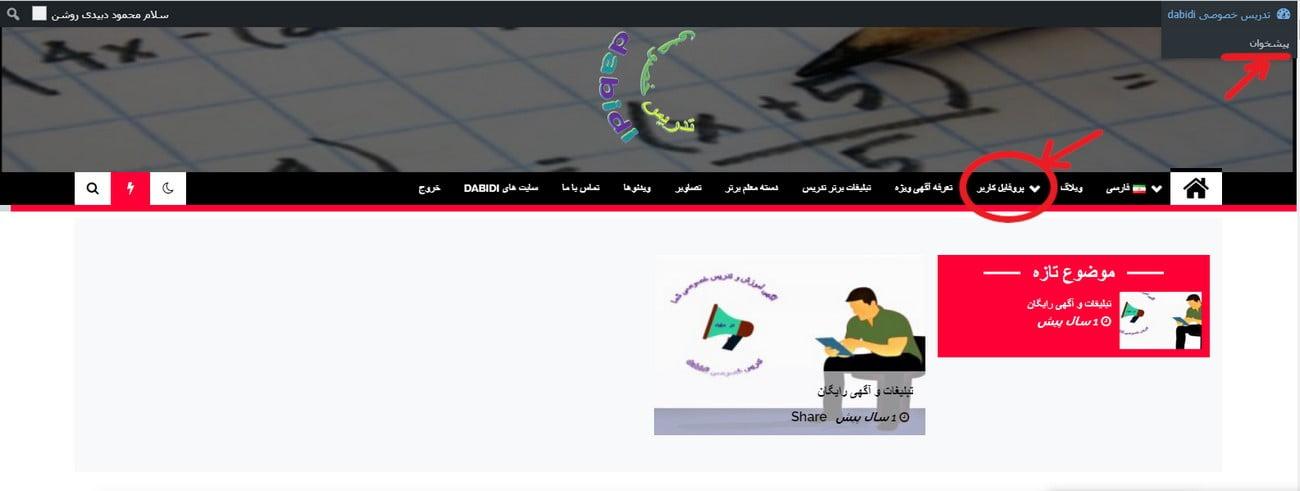 بخش های سایت - پیشخوان و پروفایل کاربر