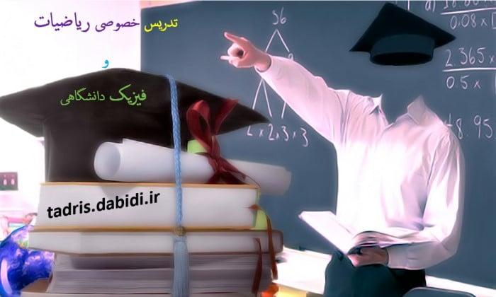 تدریس خصوصی ریاضیات و فیزیک دانشگاهی