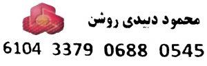 شماره کارت بانک ملت