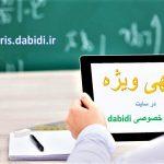 تفاوت آگهی ویژه تدریس با رایگان