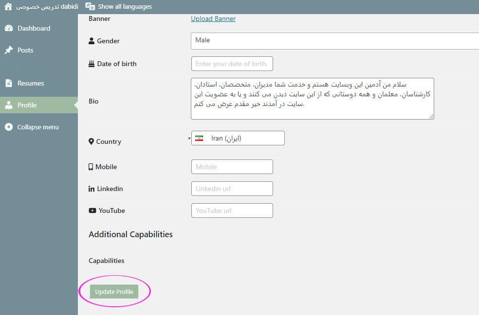 تغییر زبان (فارسی کردن) Dashboard (7)