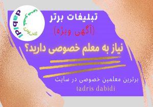 تبلیغات و آگهی ویژه و برترین معلمین خصوصی در سایت tadris dabidi