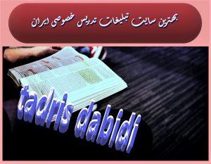 بهترین سایت تبلیغات تدریس خصوصی ایران