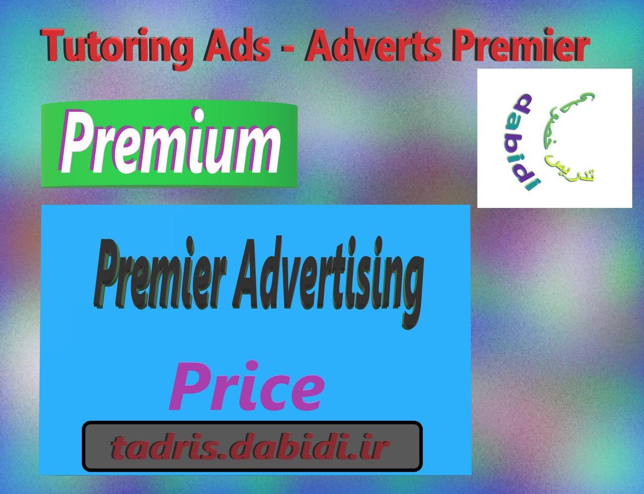 Advertising premium