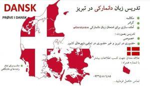 تدریس خصوصی و گروهی زبان دانمارکی