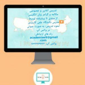تدریس خصوصی و آنلاین مکالمه و گرامر زبان انگلیسی