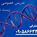 دبیر زیست شناسی؛ مدرس زیست شناسی کنکور: استاد دکتر مشرفی